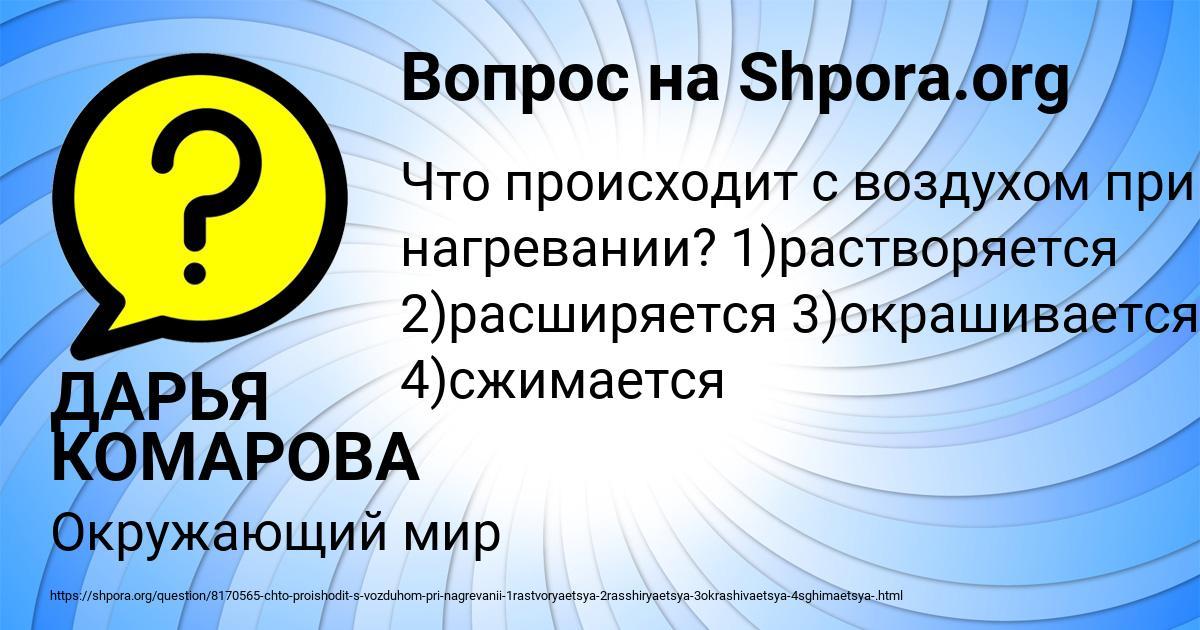 Картинка с текстом вопроса от пользователя ДАРЬЯ КОМАРОВА