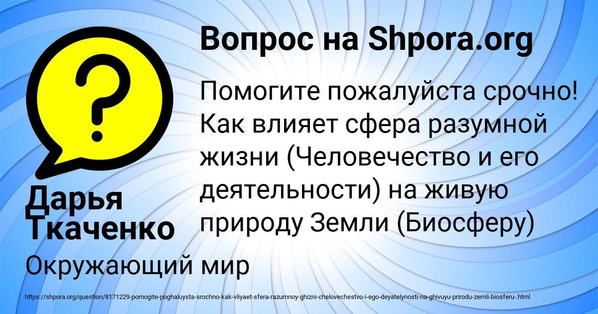 Картинка с текстом вопроса от пользователя Дарья Ткаченко