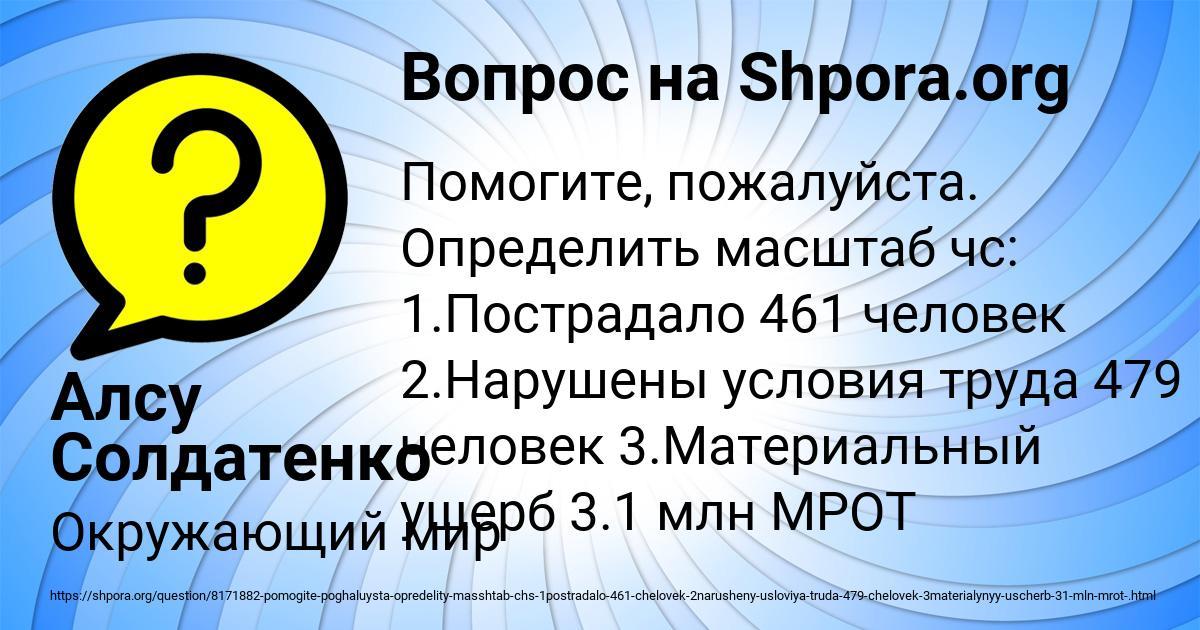 Картинка с текстом вопроса от пользователя Алсу Солдатенко