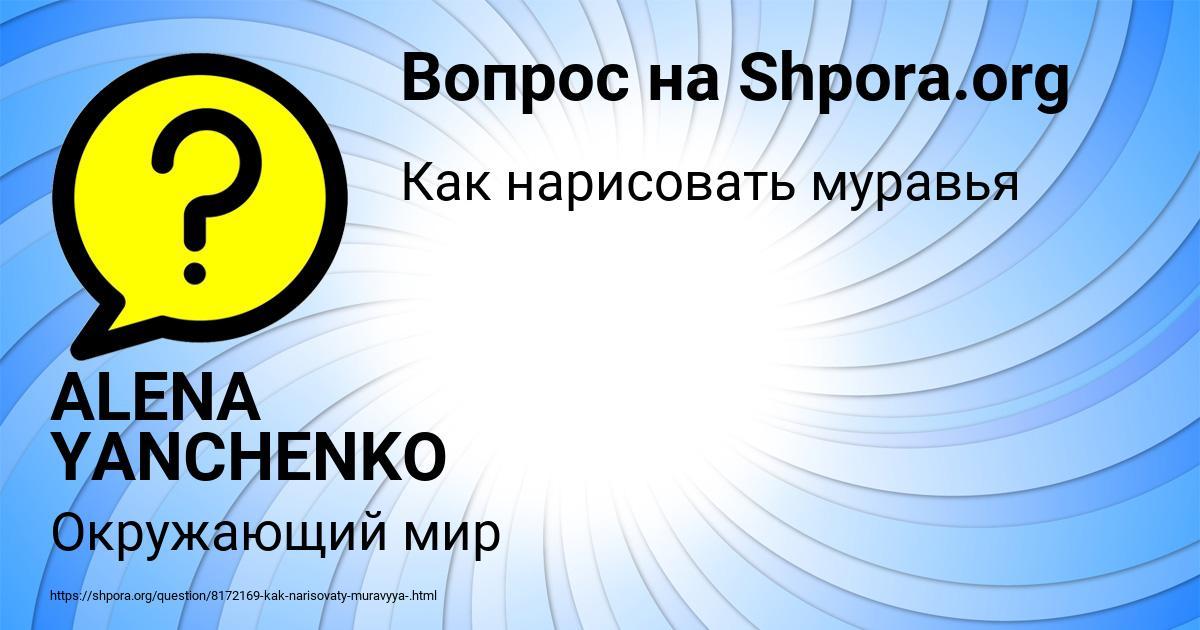 Картинка с текстом вопроса от пользователя ALENA YANCHENKO