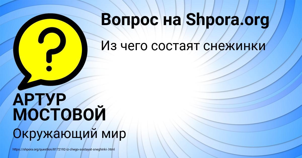 Картинка с текстом вопроса от пользователя АРТУР МОСТОВОЙ