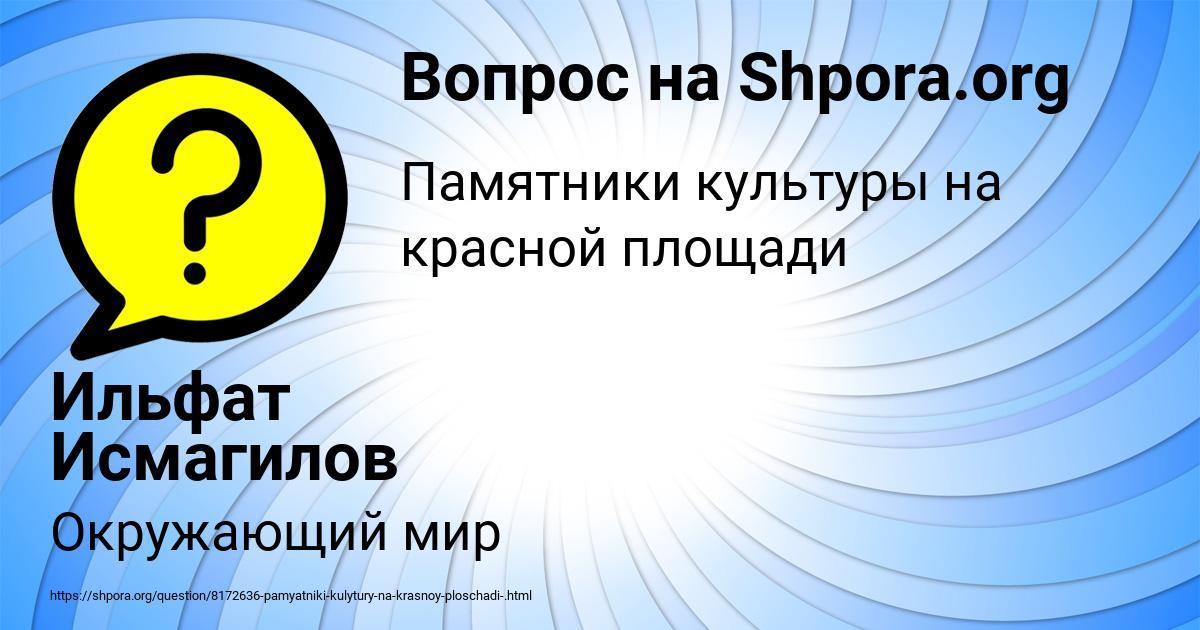Картинка с текстом вопроса от пользователя Ильфат Исмагилов