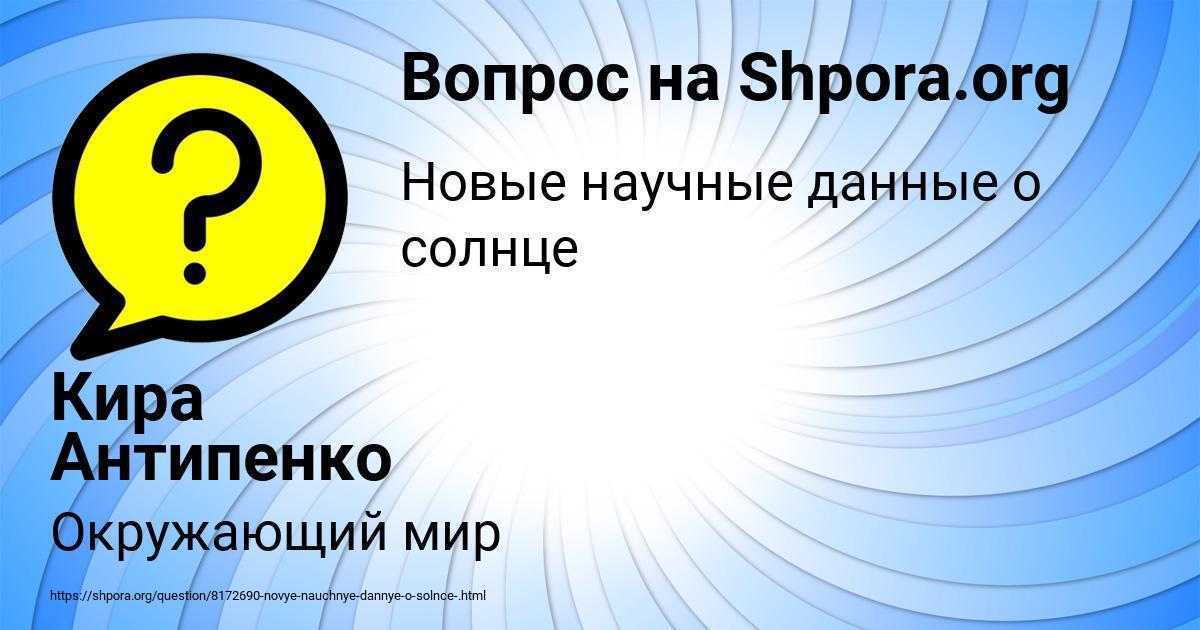 Картинка с текстом вопроса от пользователя Кира Антипенко