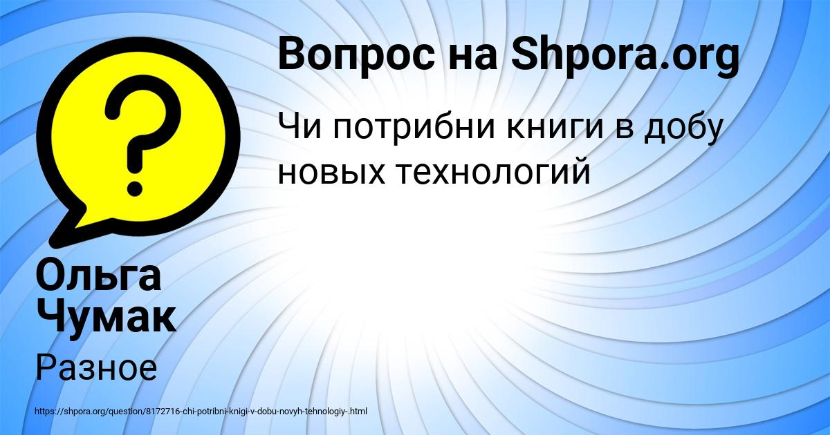 Картинка с текстом вопроса от пользователя Ольга Чумак