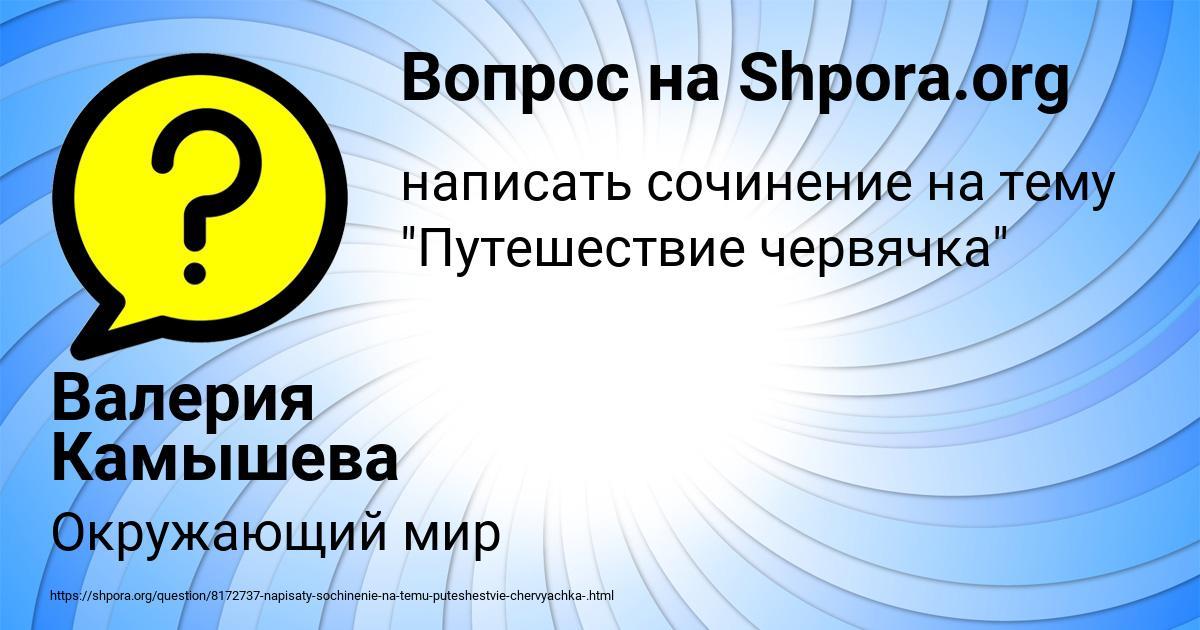 Картинка с текстом вопроса от пользователя Валерия Камышева