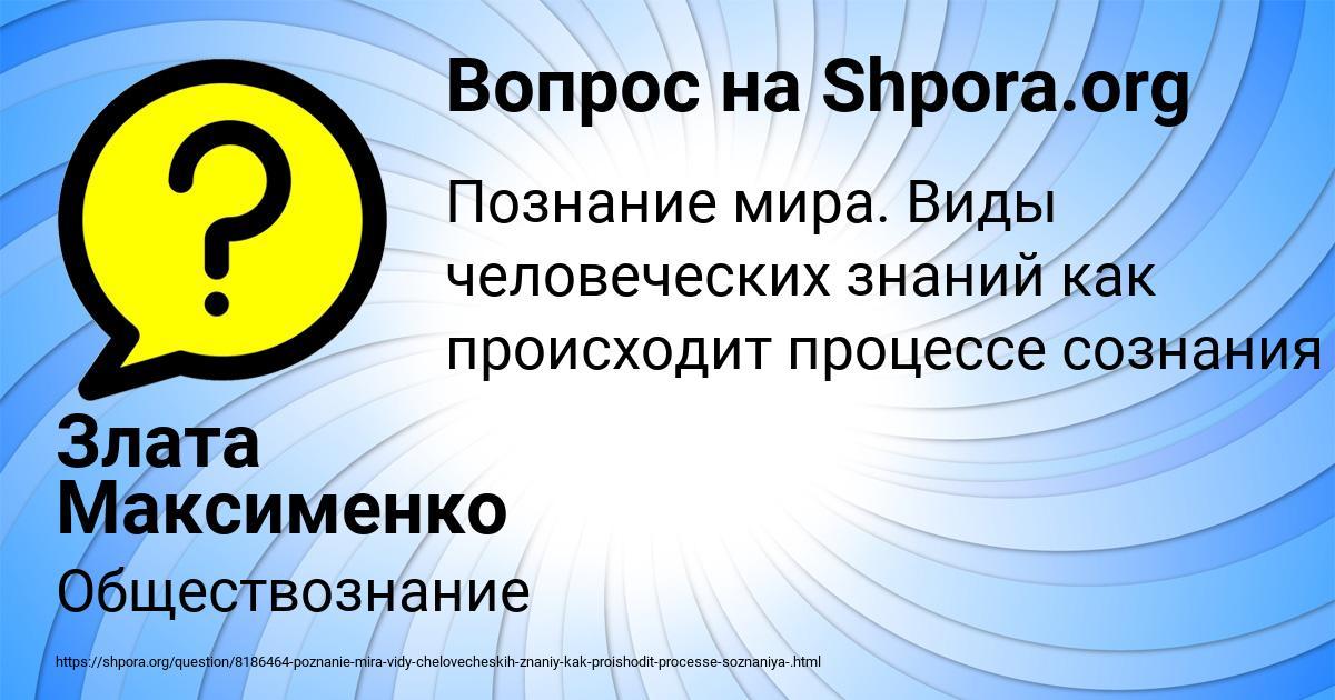 Картинка с текстом вопроса от пользователя Злата Максименко
