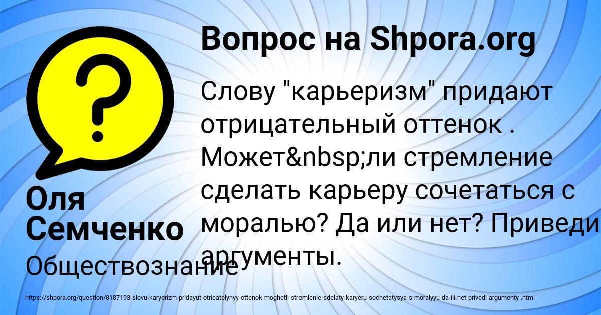 Картинка с текстом вопроса от пользователя Оля Семченко