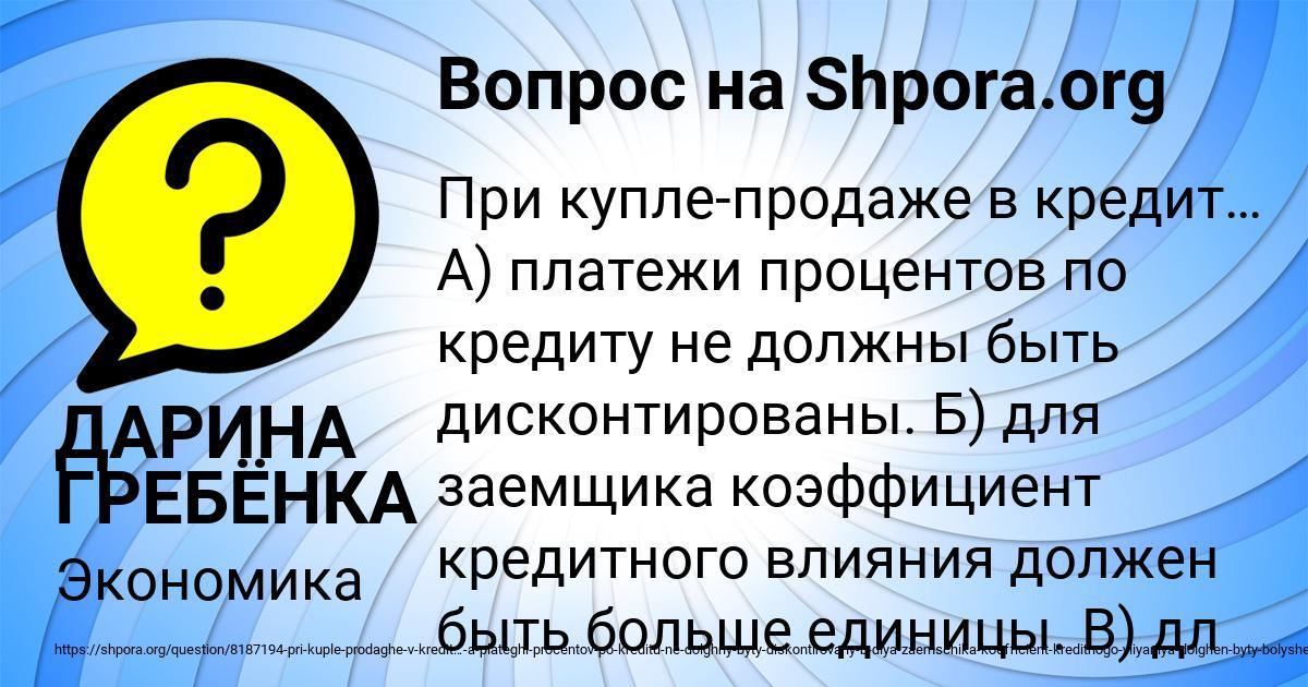 Картинка с текстом вопроса от пользователя ДАРИНА ГРЕБЁНКА