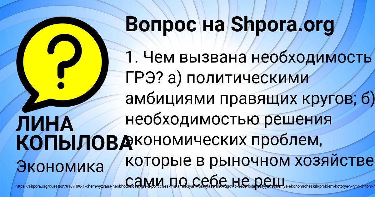 Картинка с текстом вопроса от пользователя ЛИНА КОПЫЛОВА