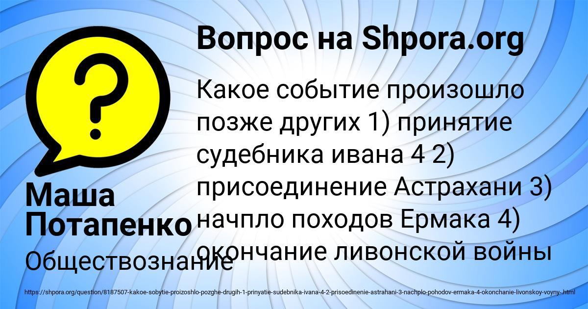Картинка с текстом вопроса от пользователя Маша Потапенко