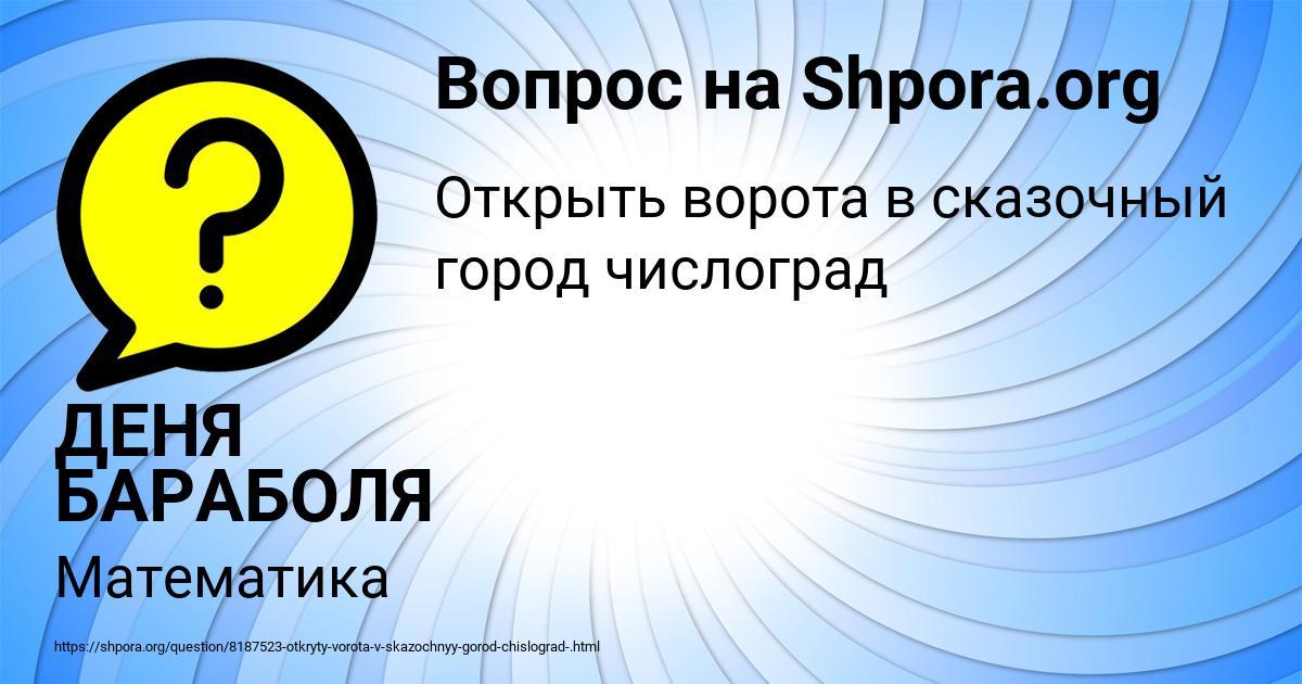 Картинка с текстом вопроса от пользователя ДЕНЯ БАРАБОЛЯ