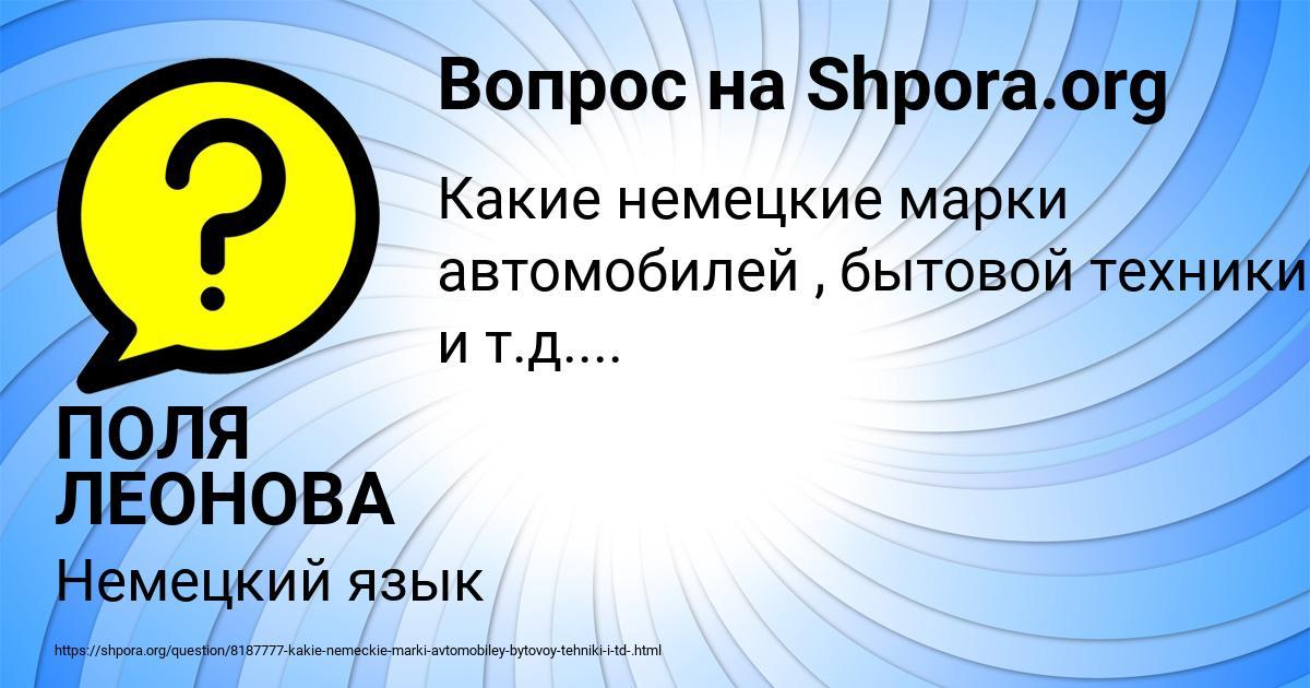 Картинка с текстом вопроса от пользователя ПОЛЯ ЛЕОНОВА