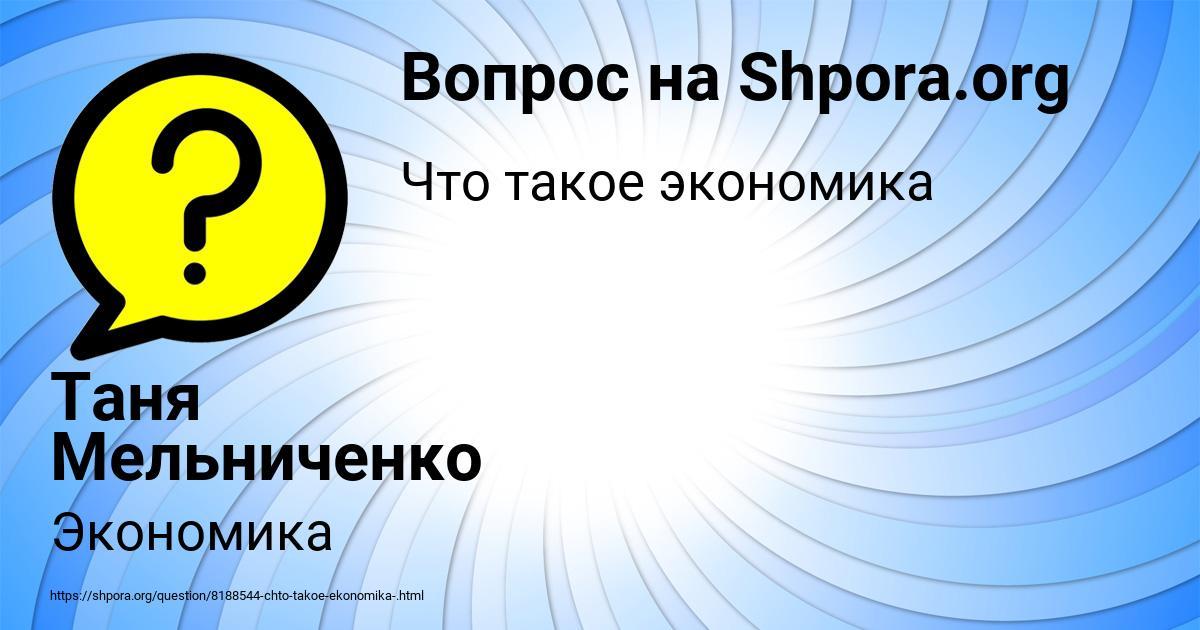 Картинка с текстом вопроса от пользователя Таня Мельниченко