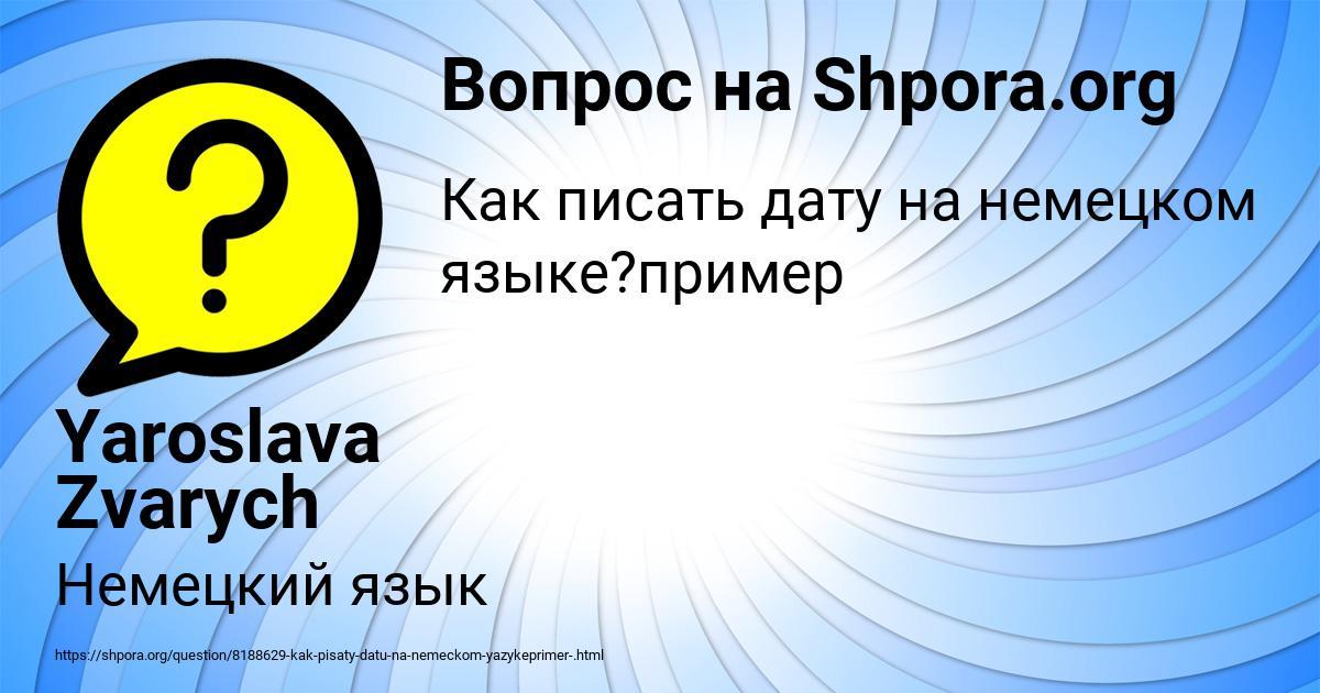 Картинка с текстом вопроса от пользователя Yaroslava Zvarych