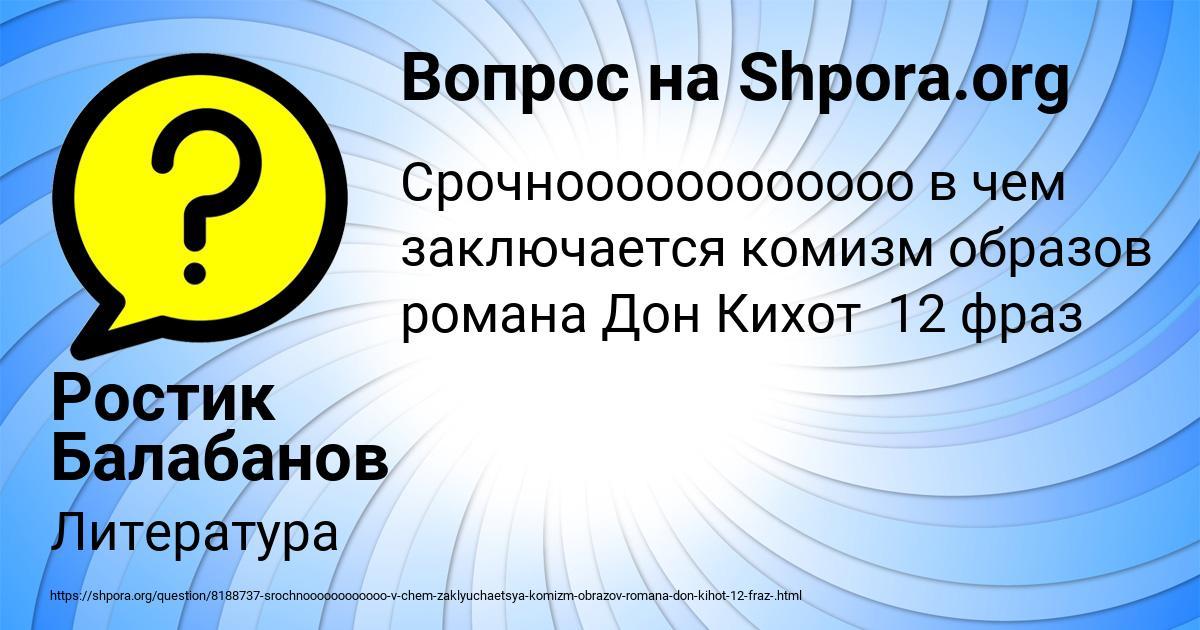 Картинка с текстом вопроса от пользователя Ростик Балабанов