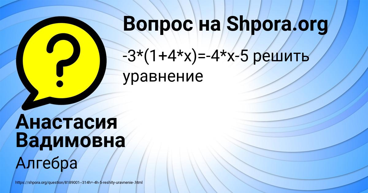 Картинка с текстом вопроса от пользователя Анастасия Вадимовна