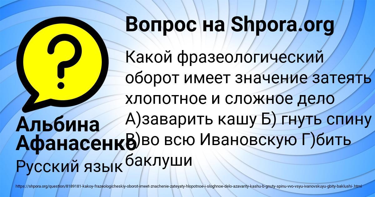 Картинка с текстом вопроса от пользователя Альбина Афанасенко