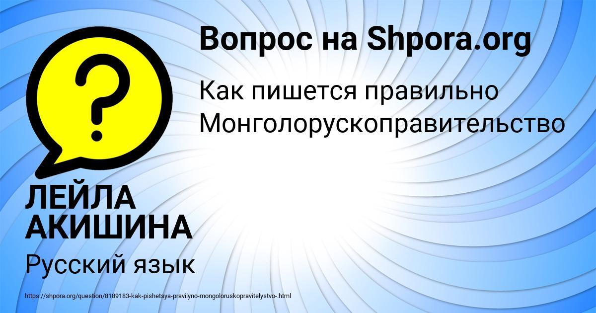 Картинка с текстом вопроса от пользователя ЛЕЙЛА АКИШИНА