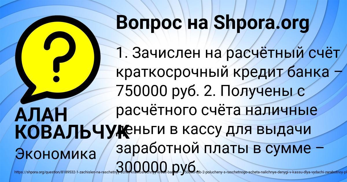 Картинка с текстом вопроса от пользователя АЛАН КОВАЛЬЧУК
