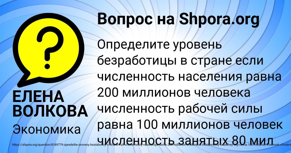 Картинка с текстом вопроса от пользователя ЕЛЕНА ВОЛКОВА