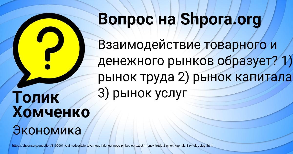 Картинка с текстом вопроса от пользователя Толик Хомченко