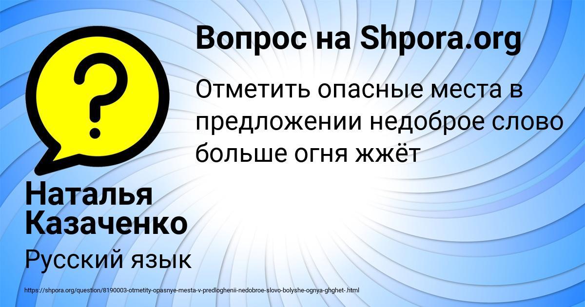 Картинка с текстом вопроса от пользователя Наталья Казаченко
