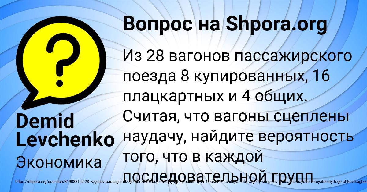 Картинка с текстом вопроса от пользователя Demid Levchenko