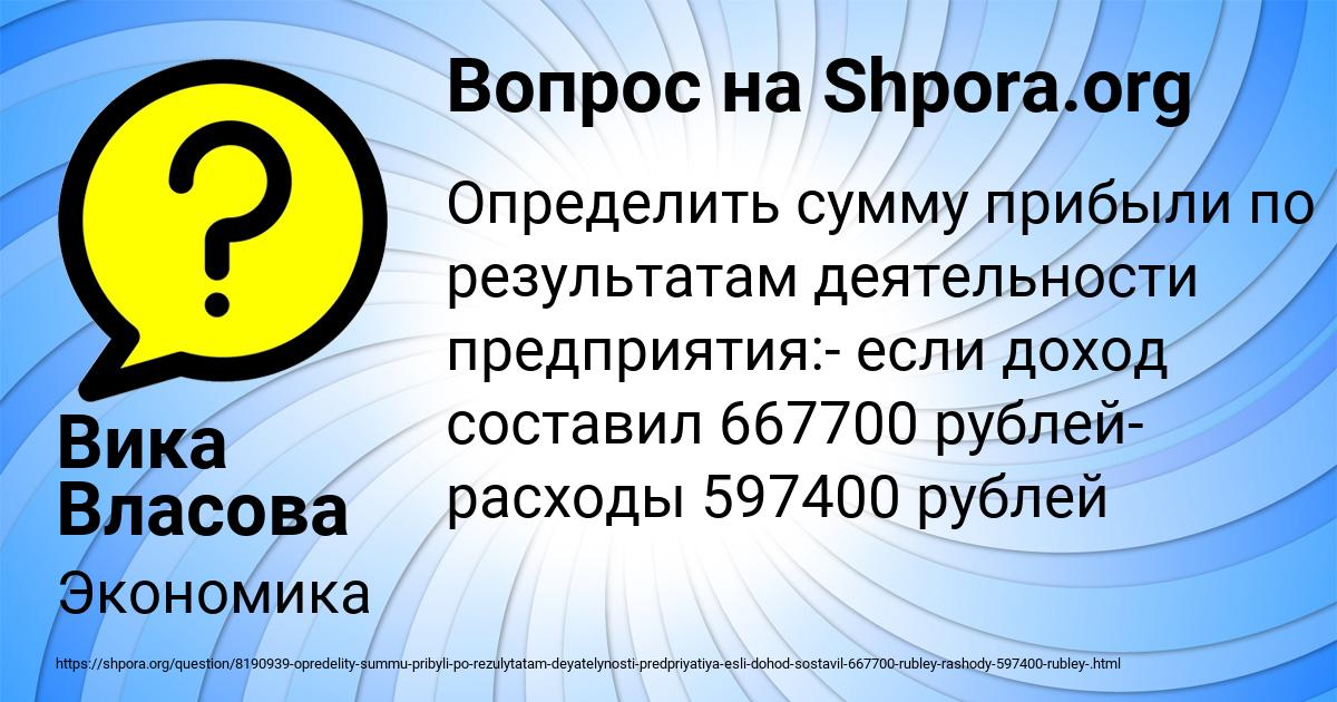 Картинка с текстом вопроса от пользователя Вика Власова