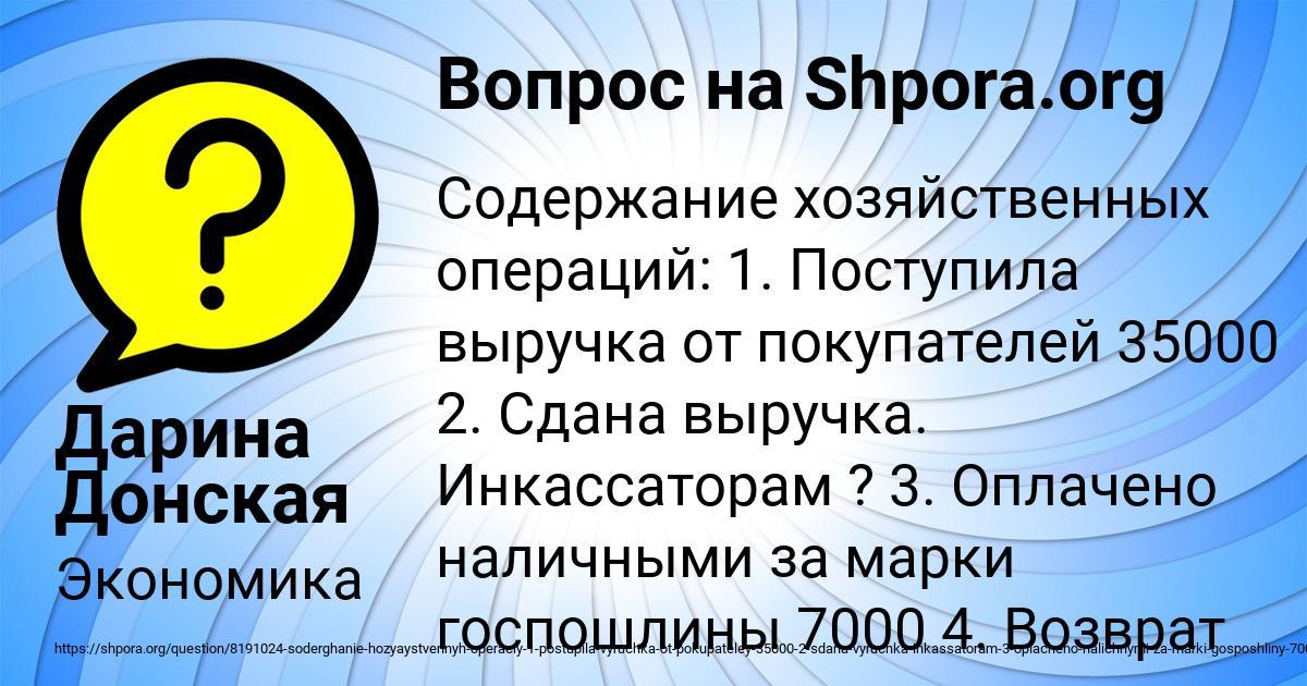 Картинка с текстом вопроса от пользователя Дарина Донская