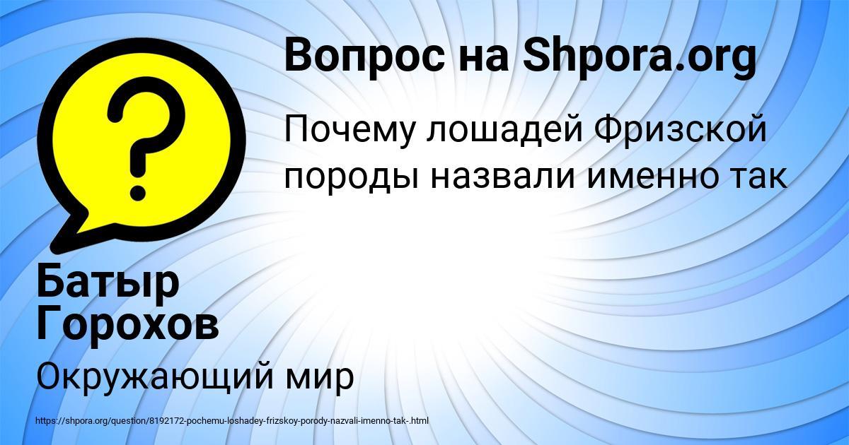 Картинка с текстом вопроса от пользователя Батыр Горохов