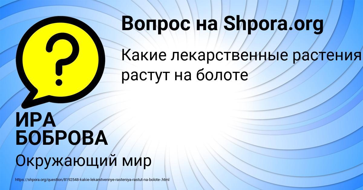Картинка с текстом вопроса от пользователя ИРА БОБРОВА