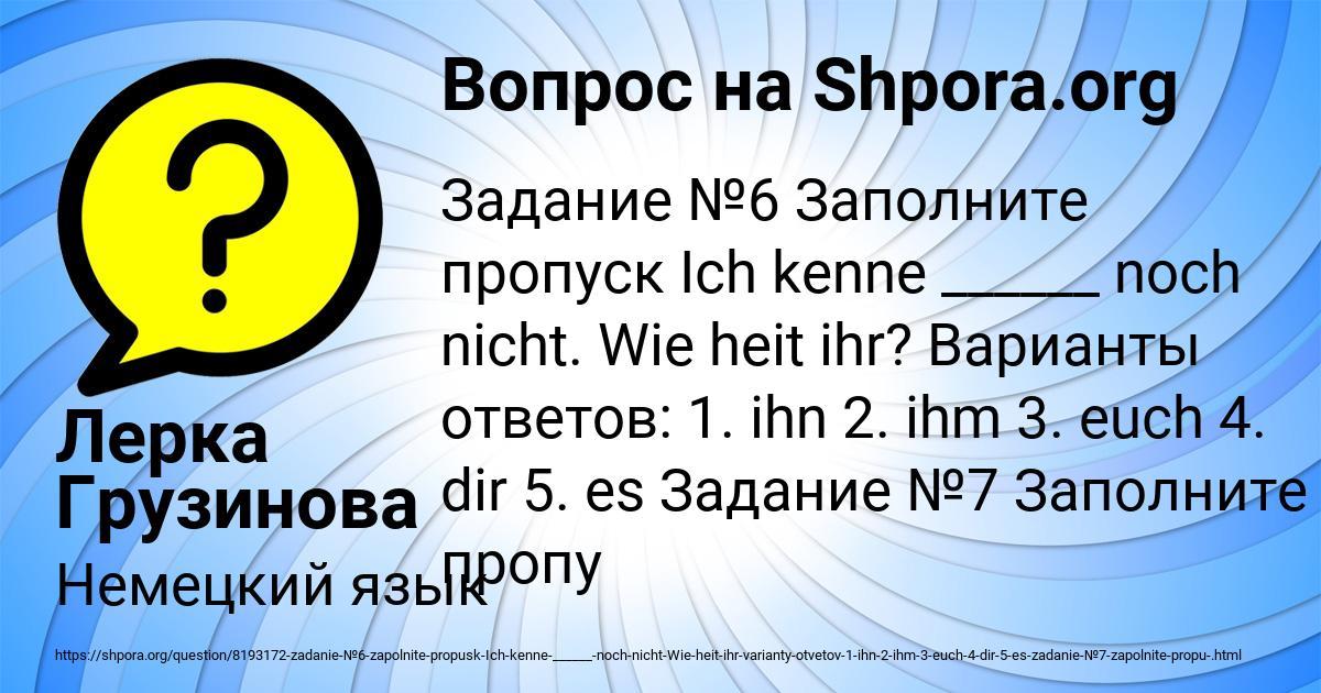 Картинка с текстом вопроса от пользователя Лерка Грузинова