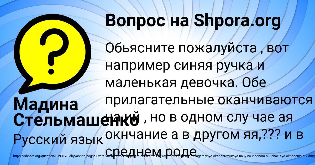 Картинка с текстом вопроса от пользователя Мадина Стельмашенко