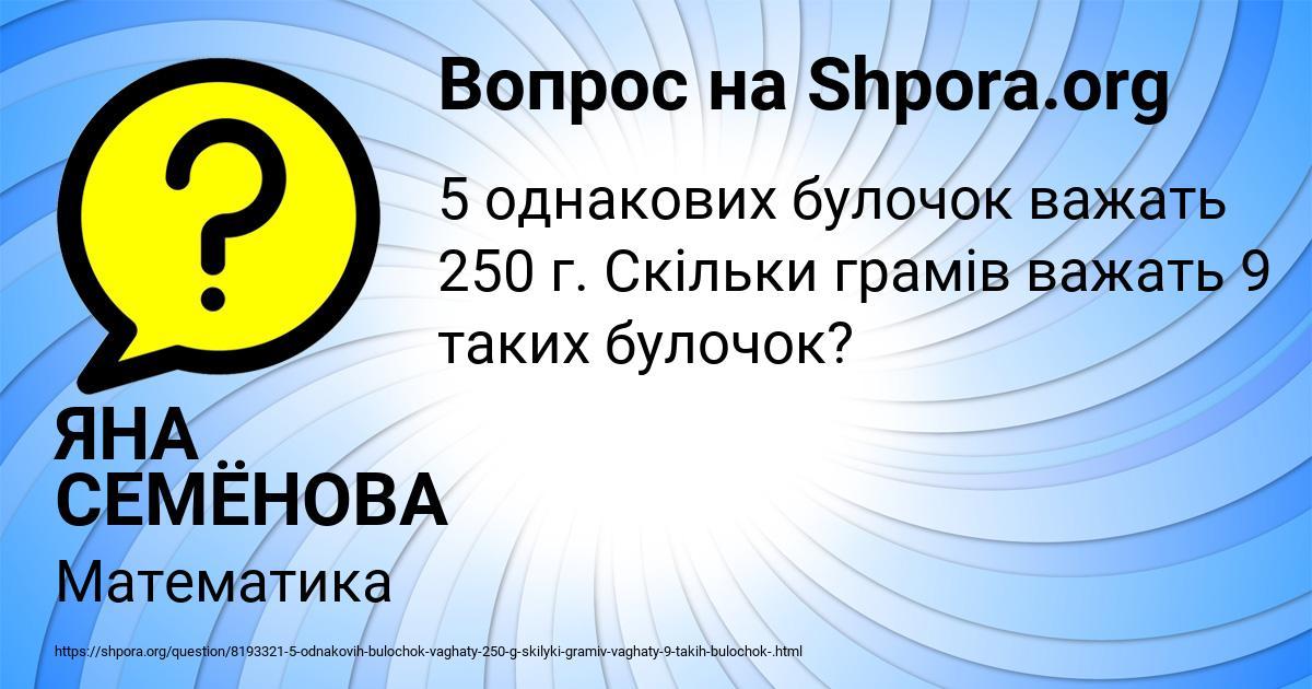 Картинка с текстом вопроса от пользователя ЯНА СЕМЁНОВА