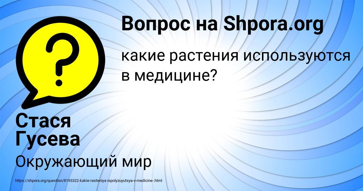 Картинка с текстом вопроса от пользователя Стася Гусева