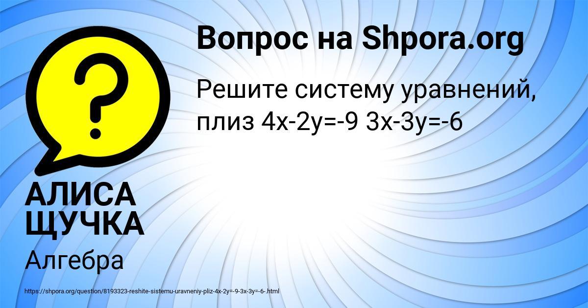 Картинка с текстом вопроса от пользователя АЛИСА ЩУЧКА