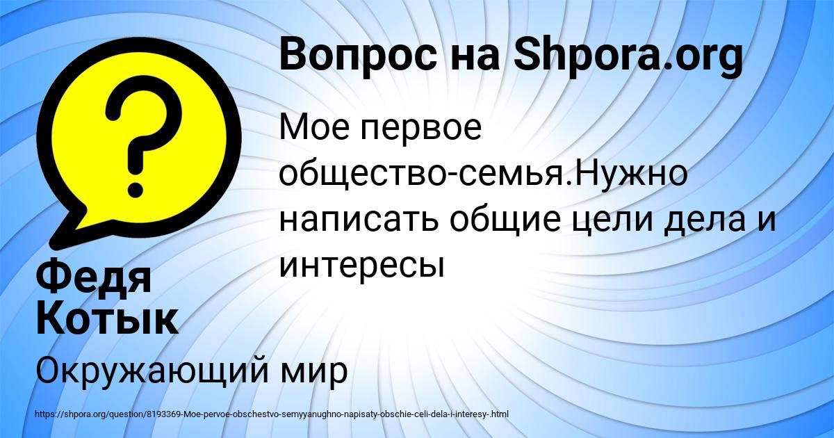 Картинка с текстом вопроса от пользователя Федя Котык
