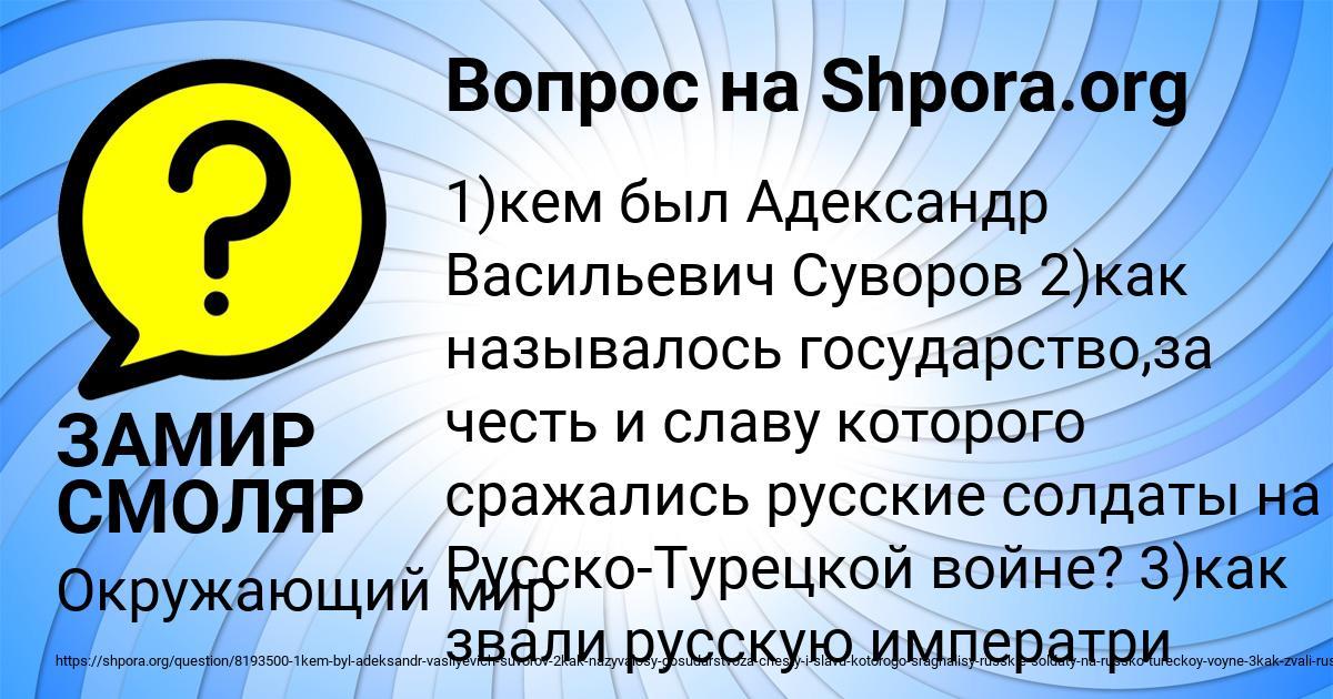 Картинка с текстом вопроса от пользователя ЗАМИР СМОЛЯР