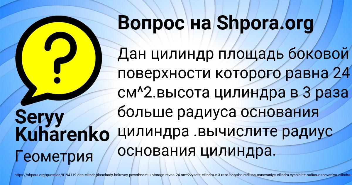 Картинка с текстом вопроса от пользователя Seryy Kuharenko