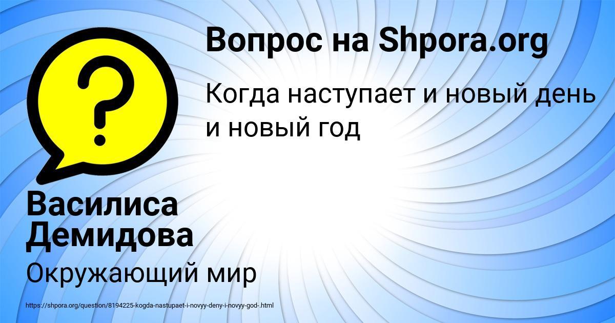 Картинка с текстом вопроса от пользователя Василиса Демидова