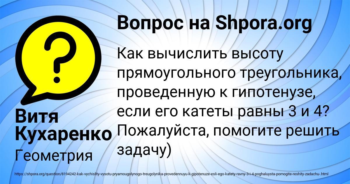 Картинка с текстом вопроса от пользователя Витя Кухаренко