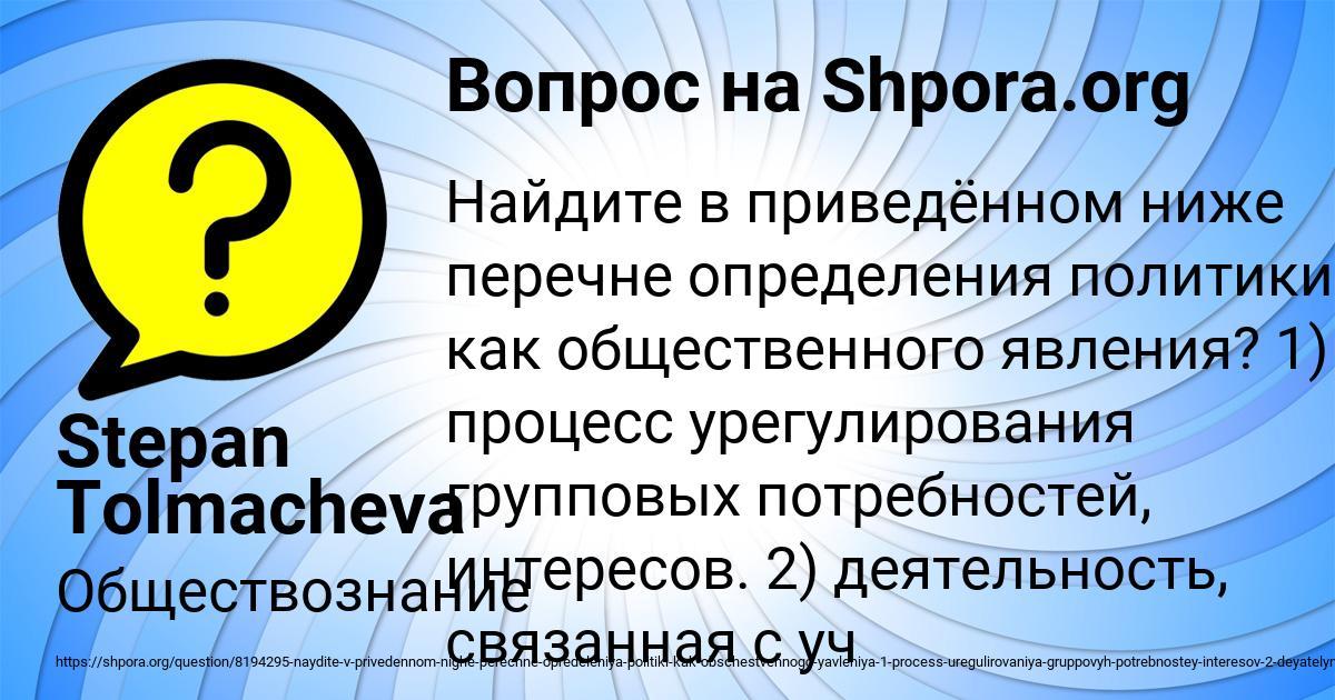 Картинка с текстом вопроса от пользователя Stepan Tolmacheva