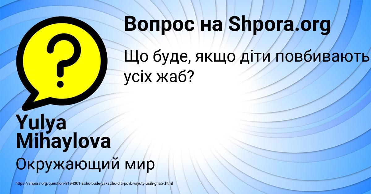 Картинка с текстом вопроса от пользователя Yulya Mihaylova