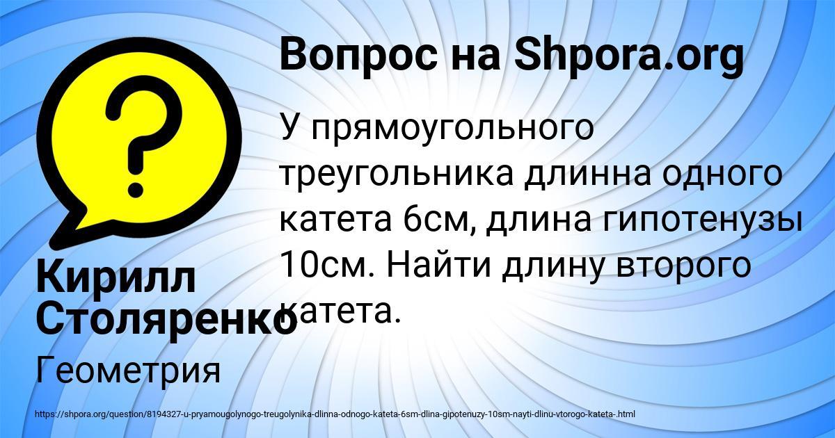 Картинка с текстом вопроса от пользователя Кирилл Столяренко
