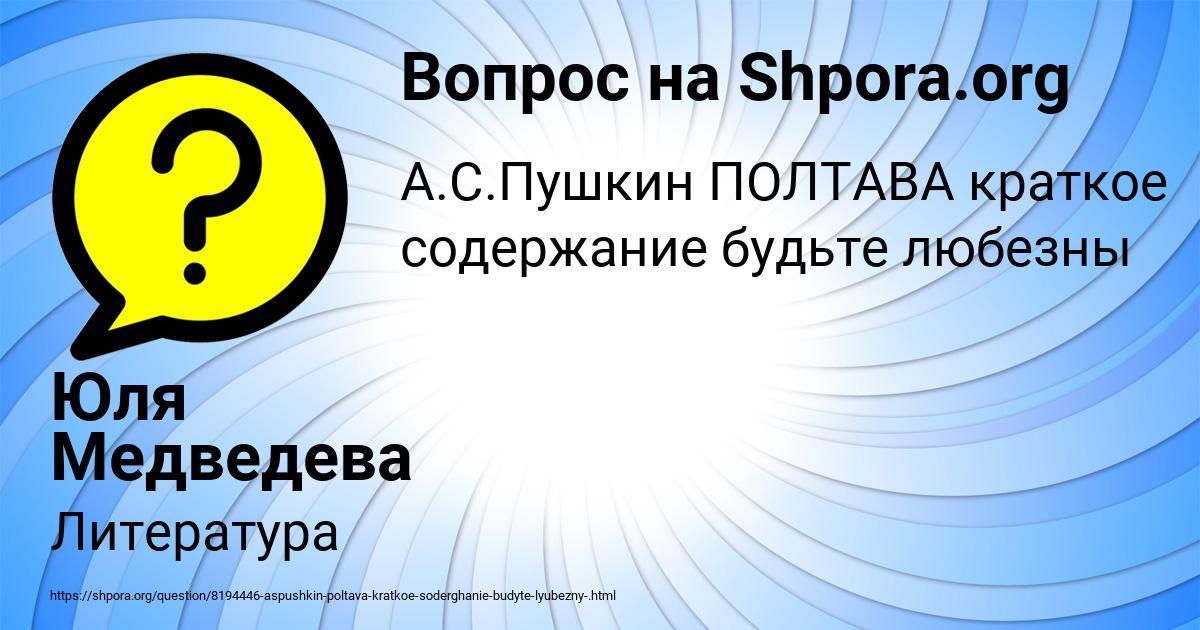 Картинка с текстом вопроса от пользователя Юля Медведева