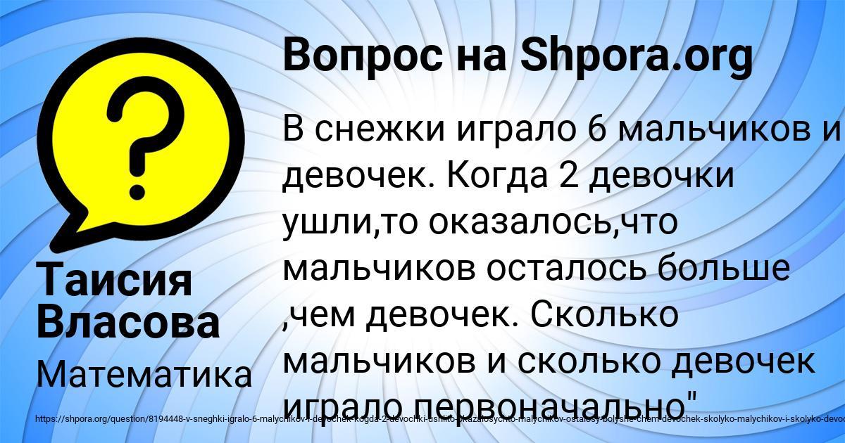 Картинка с текстом вопроса от пользователя Таисия Власова