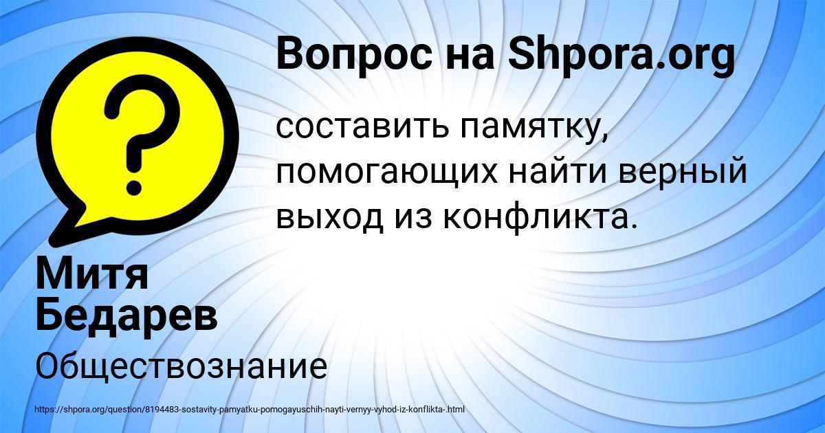 Картинка с текстом вопроса от пользователя Митя Бедарев