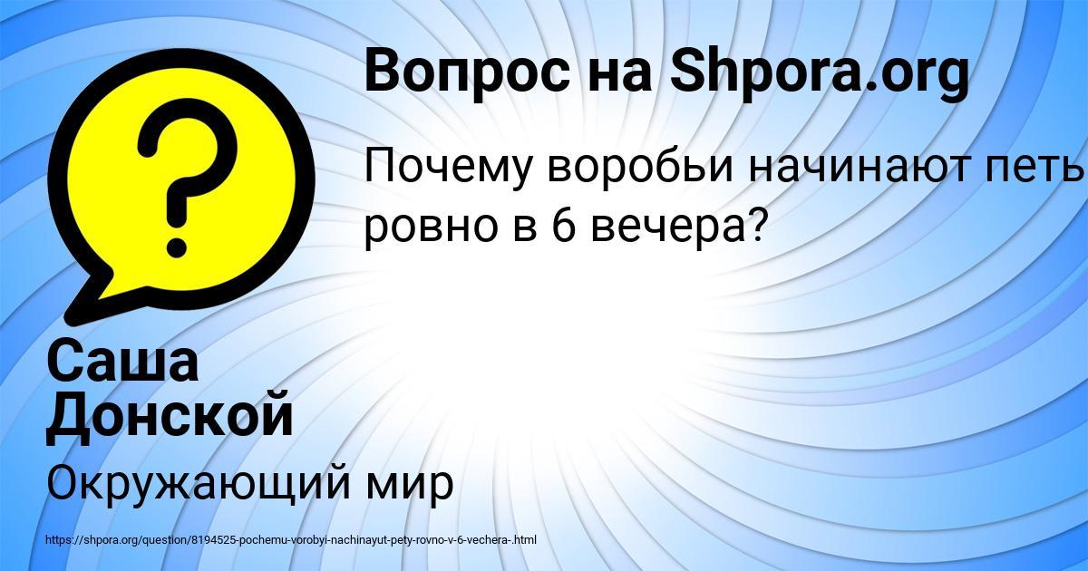 Картинка с текстом вопроса от пользователя Саша Донской
