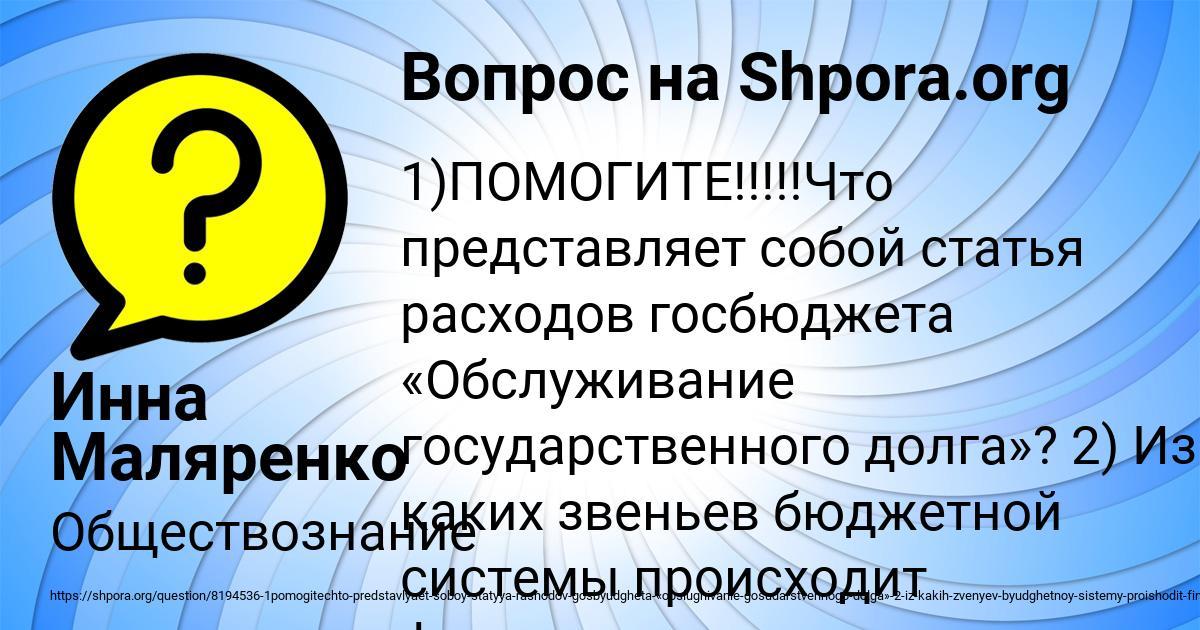 Картинка с текстом вопроса от пользователя Инна Маляренко