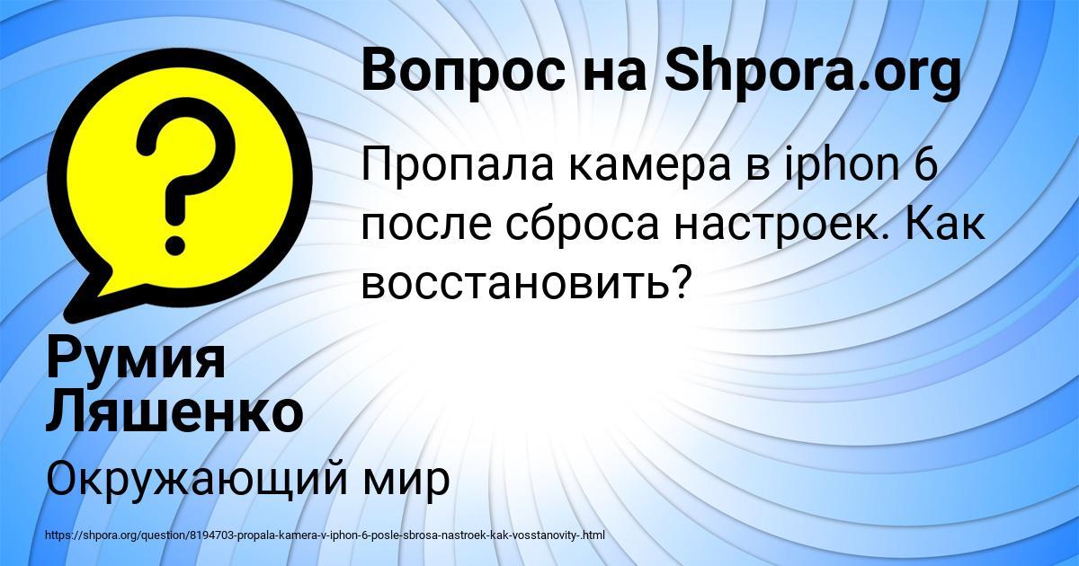 Картинка с текстом вопроса от пользователя Румия Ляшенко